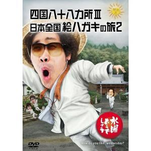 【新品】 HTB 【 水曜どうでしょう DVD 第26弾 】 四国八十八ヵ所3/日本全国絵ハガキの旅2|akism