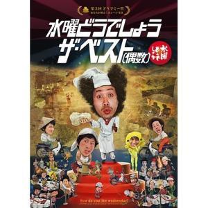 (新品) 水曜どうでしょう DVD 第30弾 ザ・ベスト (偶数)