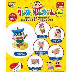 BOX (8個入り) 【 PUTITTO クレヨンしんちゃん vol.3 】 グレイ・パーカー・サービス|akism