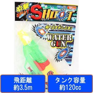 水撃ショットシュート (緑) 【 水鉄砲 】 オンダ 飛距離:約3.5m タンク容量:約120cc (水てっぽう ウォーターガン)|akism