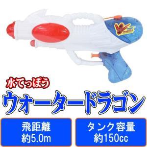 ウォータードラゴン (白) 【 水鉄砲 】 早川玩具 飛距離:約5.0m タンク容量:約150cc (水てっぽう ウォーターガン)|akism
