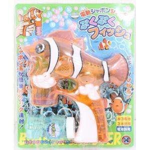 ぷくぷくフィッシュ 【 電動シャボンシューター 】 早川玩具 シャボン玉|akism