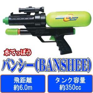 バンシー(BANSHEE) 【 水鉄砲 】 マルカ 飛距離:約6.0m タンク容量:約350cc 空気圧縮式 (水てっぽう ウォーターガン)|akism