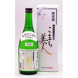 那波商店  銀鱗 純米酒 こまち美人 720ml akita-bussan