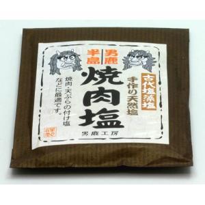 男鹿工房 男鹿半島 焼肉塩 藻塩|akita-bussan