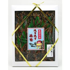 秋田県産 ハタハタ浜焼き|akita-bussan