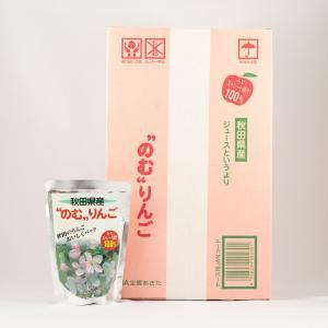 JA全農あきた秋田県産 のむりんご 20p|akita-bussan