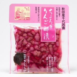 雄勝野きむらや 秋田県産ちょろぎ使用 ちょろぎりんご漬け|akita-bussan