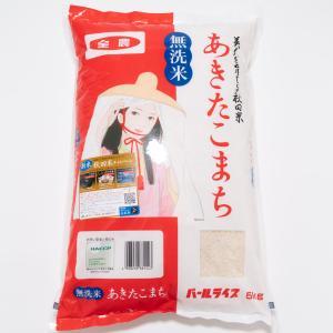 令和元年産あきたこまち 5kg  〔無洗米〕|akita-bussan