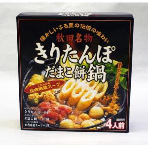 秋田県産(株)  きりたんぽだまこ餅鍋セット 4人前|akita-bussan