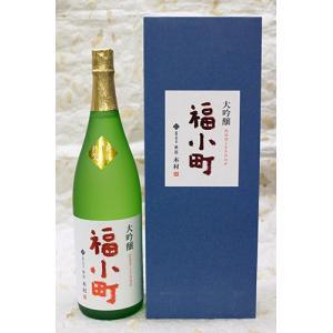 木村酒造 福小町 秋田酒こまち仕込 大吟醸 1.8L|akita-bussan