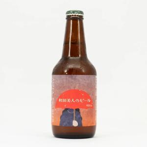 【冷蔵便発送】 あくらビール      秋田美人のビール 330ml|akita-bussan