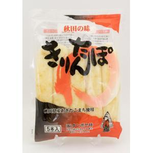 タンポヤ林 秋田の味 きりたんぽ 5本入|akita-bussan