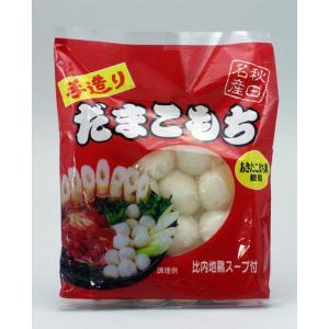 渡辺食品工業 手造りだまこもち 比内地鶏スープ付|akita-bussan
