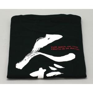 秋田真魂(あきたごころ)        黒(Mサイズ)         秋田弁Tシャツ 「んだ」|akita-bussan