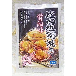 【冷凍便発送】 秋田味商 比内地鶏焼き 醤油味 akita-bussan