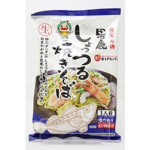 八郎めん 男鹿のやきそば しょっつるベース塩だれ付 1食入|akita-bussan