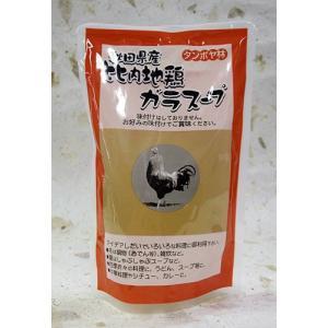 タンポヤ林 比内地鶏ガラスープ(味付なし) 200g akita-bussan