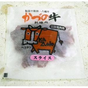 秋田県畜産農業協同組合 かづの牛 削り節 スライス牛肉15g|akita-bussan