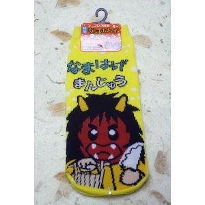 フジタ製菓 なまはげまんじゅうスニーカーソックス  イエロー 23-25cm|akita-bussan