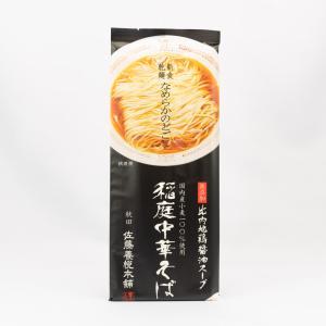 佐藤養悦本舗稲庭中華そば 2人前       無添加比内地鶏醤油スープ付|akita-bussan