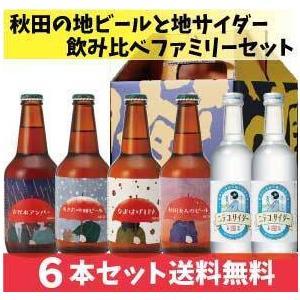 秋田あくらビールファミリーセット(ビール4本、サイダー2本)   【産地直送・送料込!】|akita-bussan
