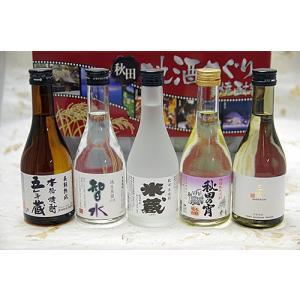秋田県酒類卸企画 秋田地酒めぐり焼酎編 300ml×5本|akita-bussan