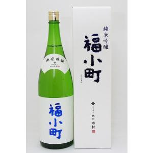 木村酒造 福小町 純米吟醸 1800ml