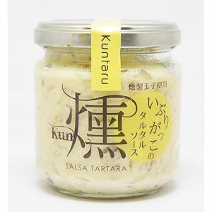 伊藤漬物本舗 いぶりがっこのタルタルソース「燻-Kun」160g 燻製玉子使用|akita-bussan