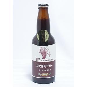 湖畔の杜ビール「横手大沢葡萄ラガー」330ml 横手市大沢葡萄の果汁使用|akita-bussan