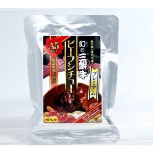 焼肉みつなし 幻の三梨牛 ビーフシチュー|akita-bussan
