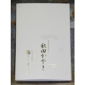 料亭 濱乃家 秋田かやき (1〜2人前)|akita-bussan