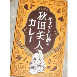 ノリットジャポン 牛スジと甘酒の秋田美人カレー|akita-bussan