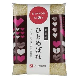 株式会社ツバサ 胚芽米 ひとめぼれ 150g|akita-bussan