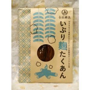 安藤醸造  いぶり麹たくあん    150g|akita-bussan