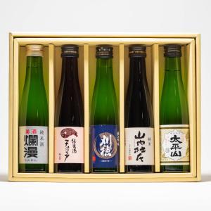 秋田の地酒 のみくらべDセット 180ml×5本セット
