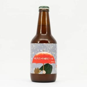 【冷蔵便発送】 あくらビール      インターナショナルビアコンペ2017金賞受賞 あきた吟醸ビール|akita-bussan