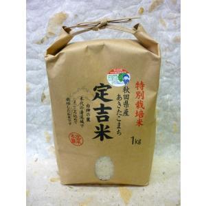 平成29年度産定吉米1kg     特別栽培米|akita-bussan