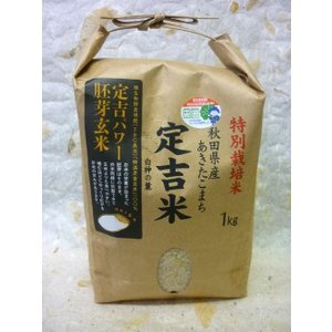 平成29年度産 胚芽玄米定吉米1kg   特別栽培米|akita-bussan