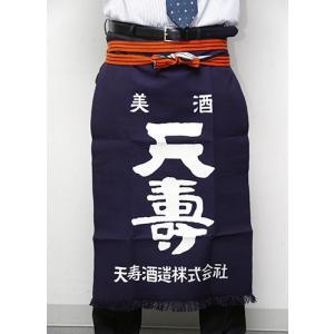 天寿酒造  酒屋の前掛け 天寿 akita-bussan
