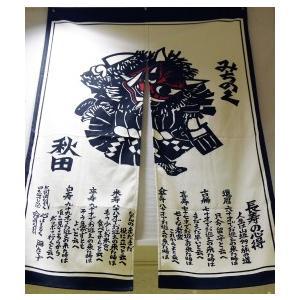 なまはげ長寿のれん akita-bussan
