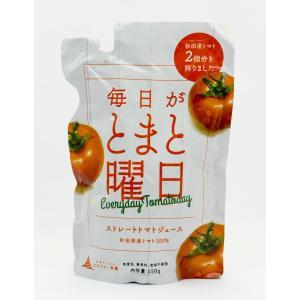 ダイセン創農 秋田県産トマト100% ストレートトマトジュース「毎日がトマト曜日」150g|akita-bussan
