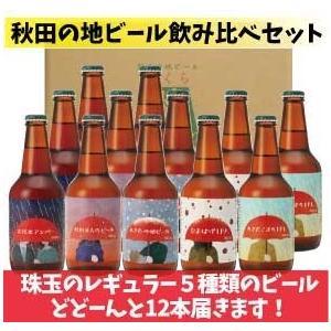 あくらビール 12本セット   【産地直送・送料込!】|akita-bussan