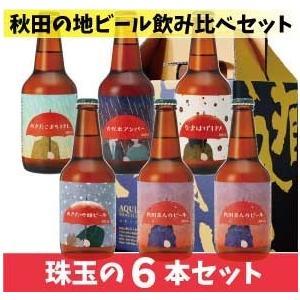 あくらビール あくら受賞BEER&ギフトセット【産地直送・送料込!】|akita-bussan