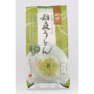 秋田味商 比内地鶏スープで食べる稲庭うどん「冷やし柚子塩」2人前|akita-bussan