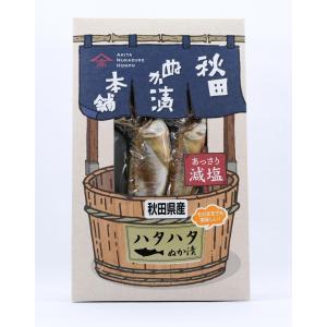 高山食品 ハタハタぬか漬 (秋田ぬか漬本舗) akita-bussan