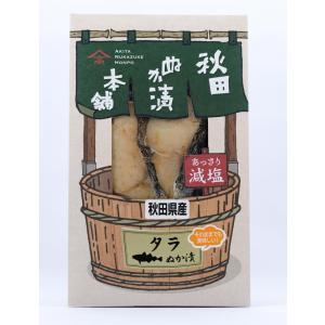 高山食品 タラぬか漬 (秋田ぬか漬本舗)|akita-bussan