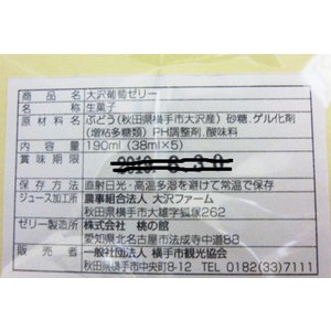 横手市観光協会  大沢葡萄ゼリー 5個入|akita-bussan|03