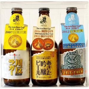 【父の日限定】秋田あくらビール3本セット  【産地直送・送料込!】|akita-bussan