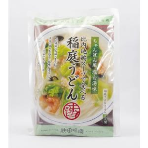 秋田味商 比内地鶏スープで食べる稲庭うどん ちゃんぽん風 塩白湯味 3人前|akita-bussan